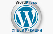 WordPress Спецификации